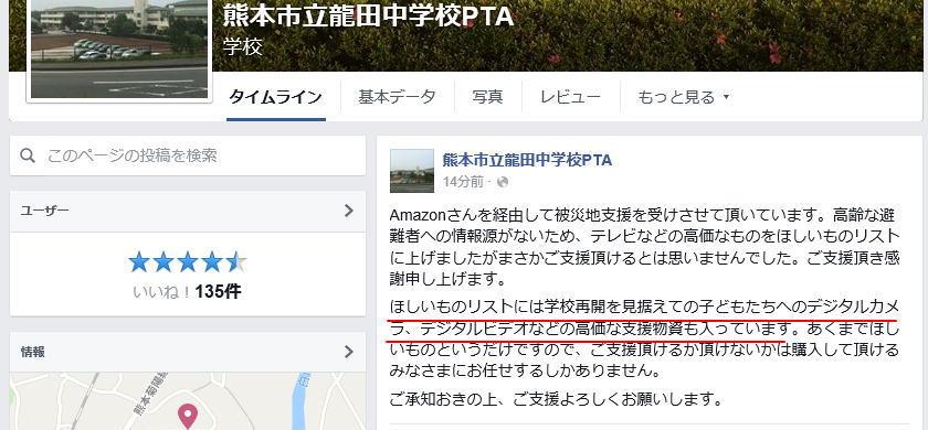 Tatsuda_pta_facebook