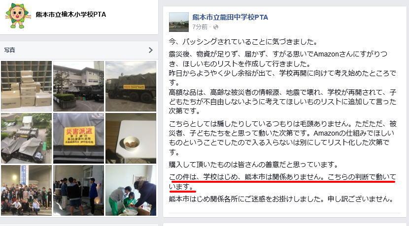 Tatsuda_pta_facebook02