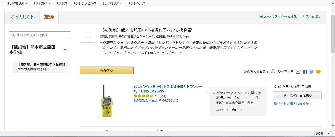 Tasudachu20160422008