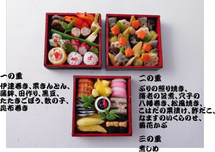 Miniature_osechi01s