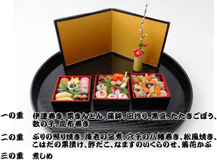 Miniature_osechi02