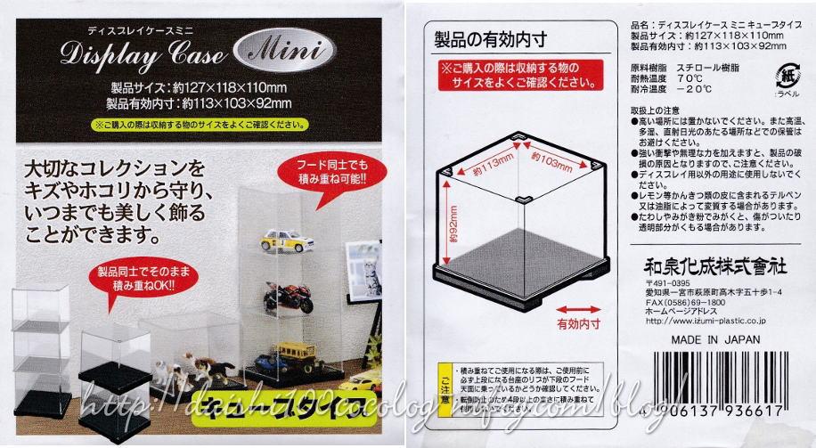 100yen_displaycase_size