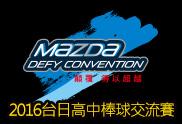 Mazda_20161224_27_banner