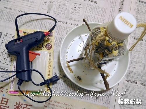 Bird_feeder02