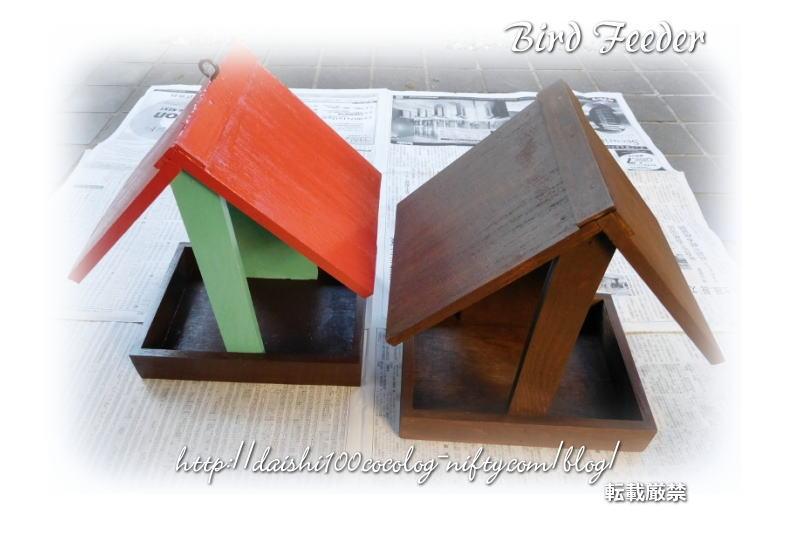 Bird_feeder11