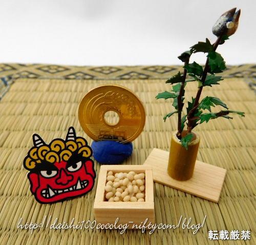 Miniature_setsubun03