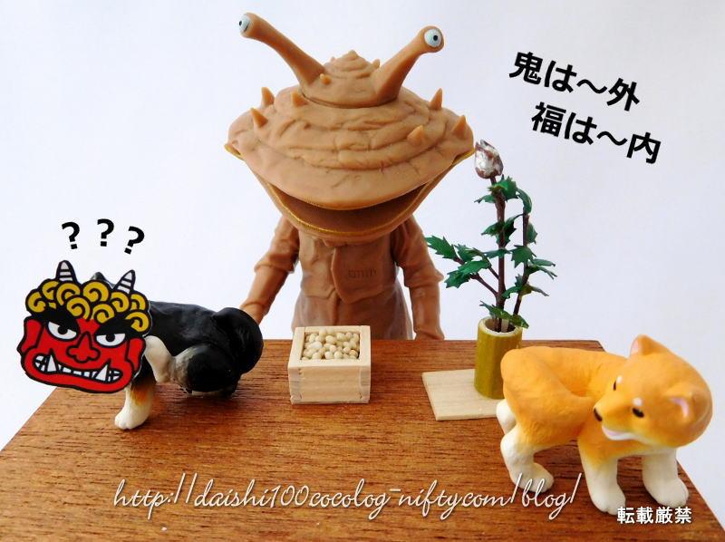 Miniature_setsubun02