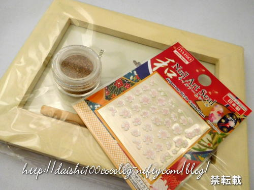 100yen_photo_frame_arrange03