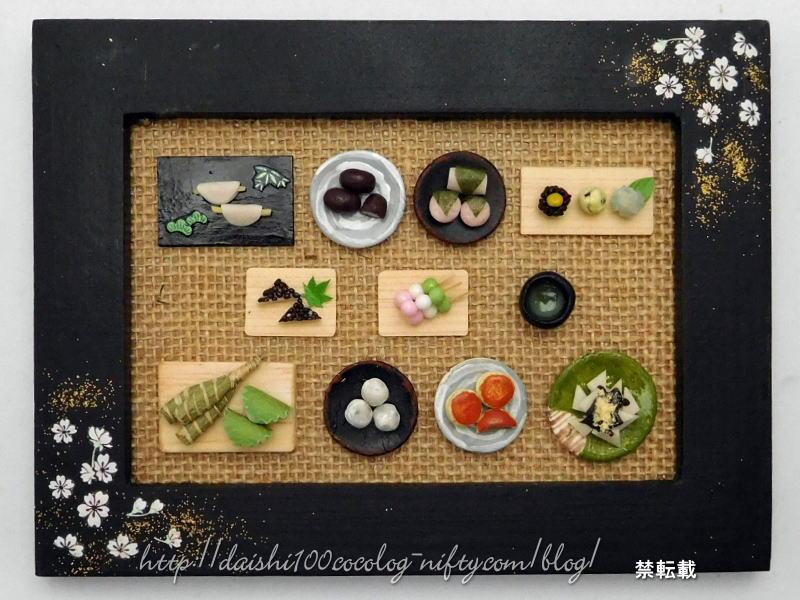 Miniature_frame_wagashi03