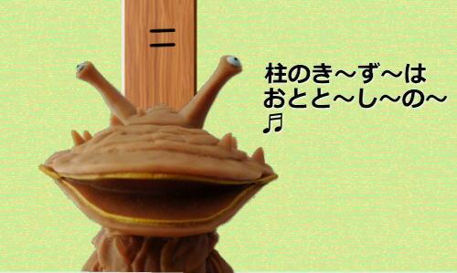 Miniature_kodomo__no_hi01