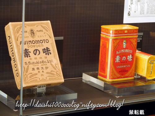 Ajinomoto_kawasaki04
