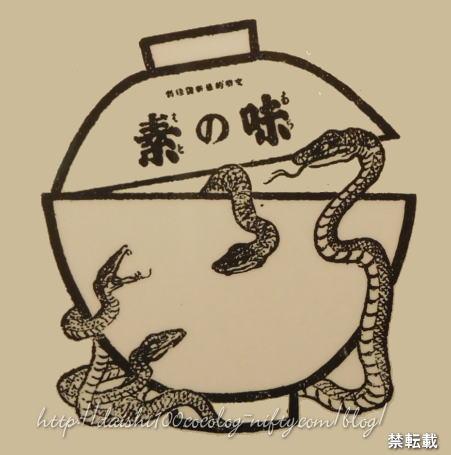 Ajinomoto_kawasaki06