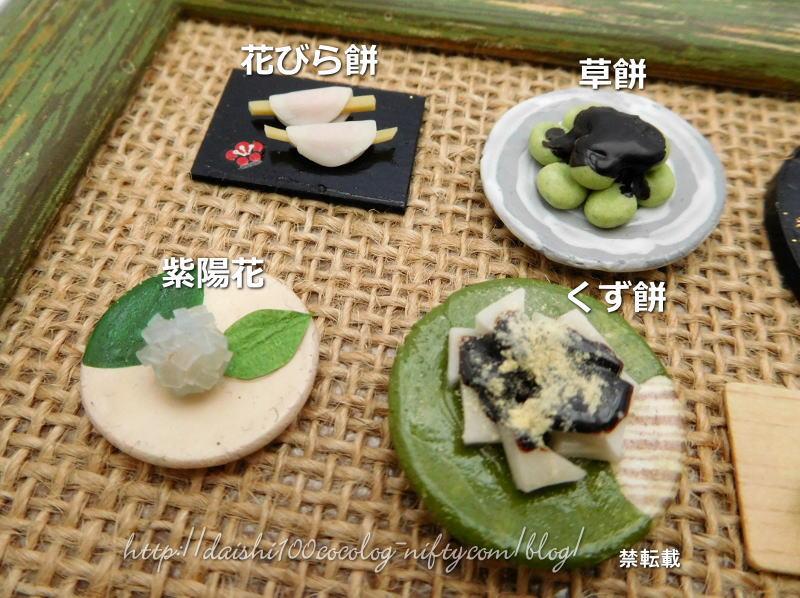Miniature_frame_wagashi04