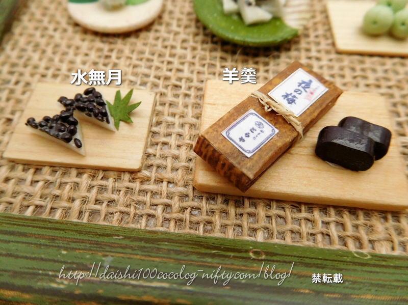 Miniature_frame_wagashi05