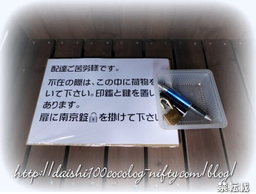 Takuhai_box02