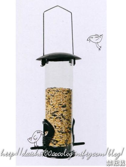 Bird_feeder21