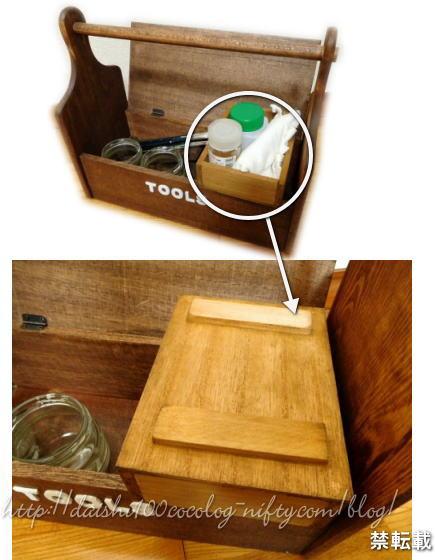 100yen_toolbox03