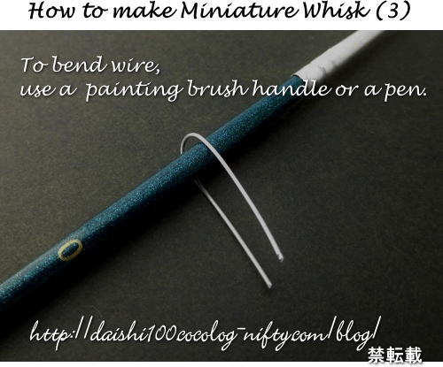 Miniature_whisk03_howto