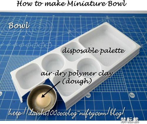 Miniature_bowl01_howto