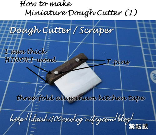 Miniature_dough_cutter01_howto