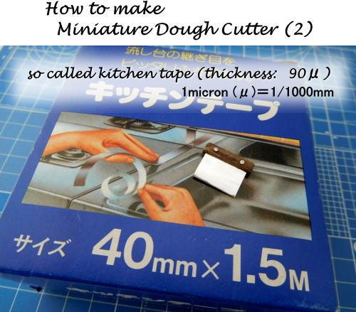 Miniature_dough_cutter02_howto