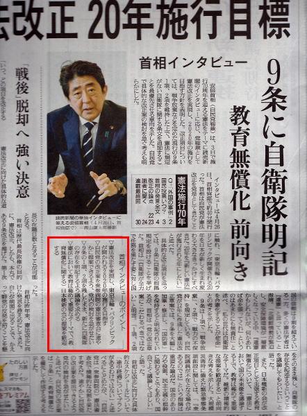 Yomiuri_200170503_1