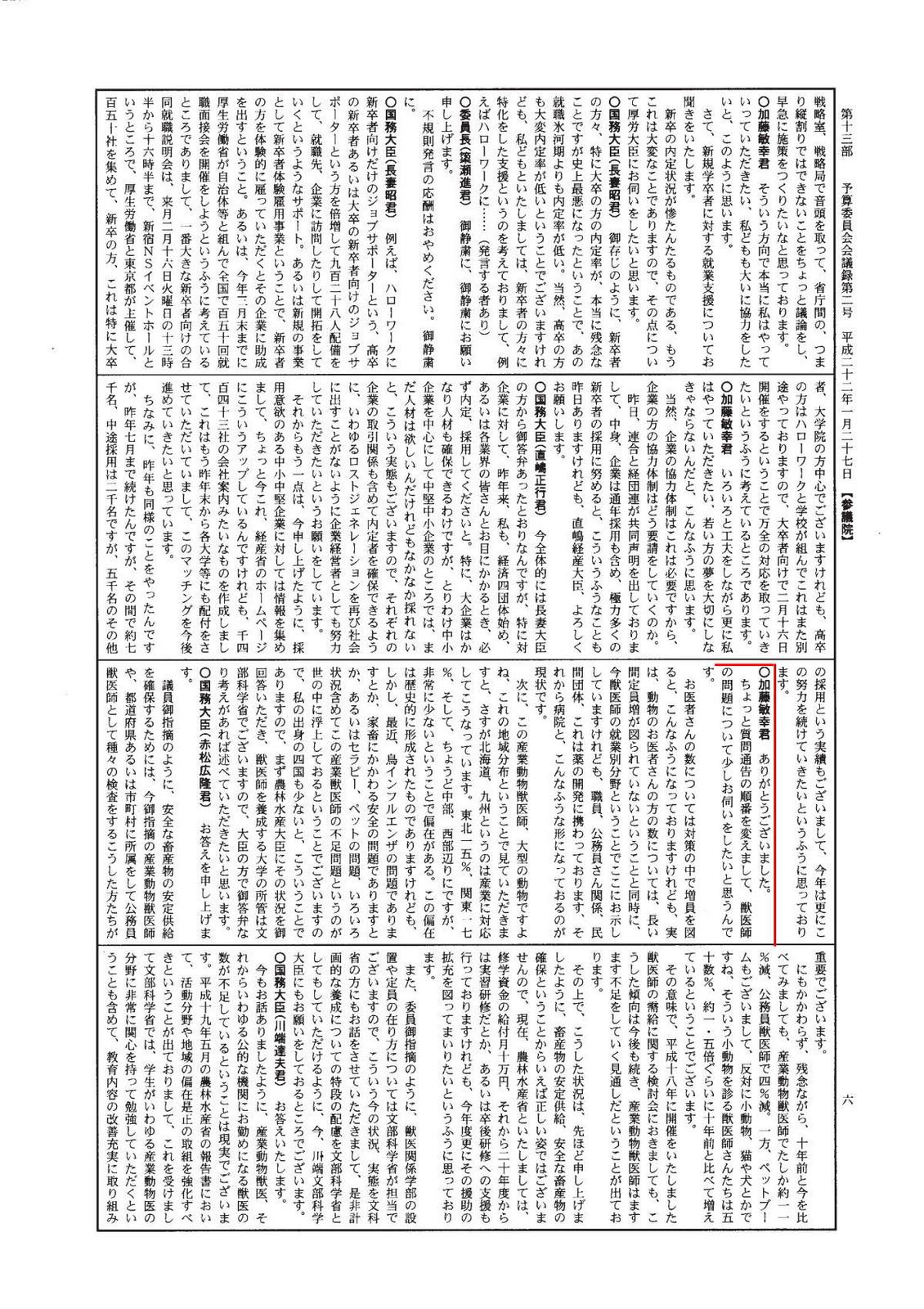 Sangiin_2010_01_27_p6