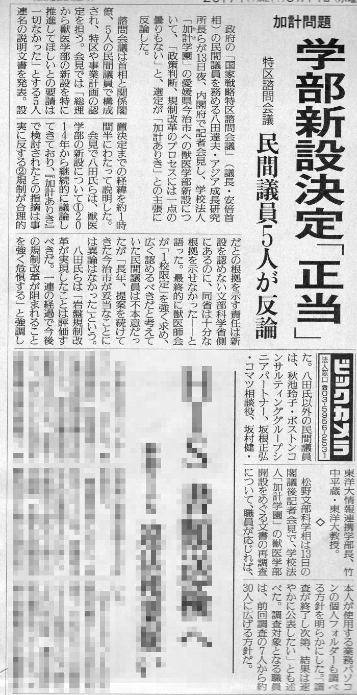 Kake31_2017061_yomiuri