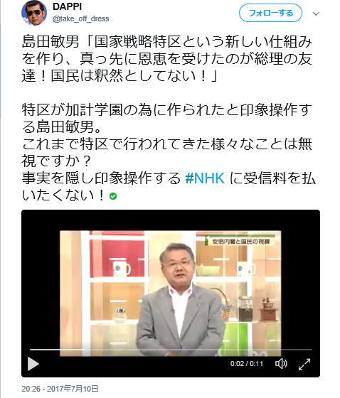 Kake40_20170711_nhk02