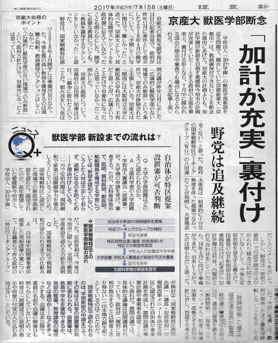 Kake41_20170715_yomiuri