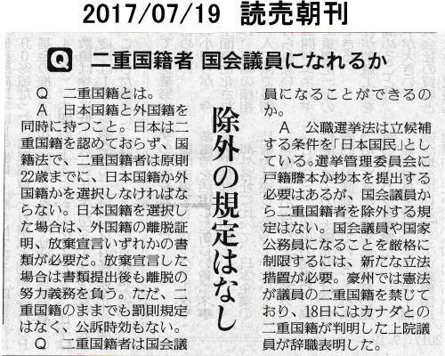 Renho06_yomiuri20170719_02