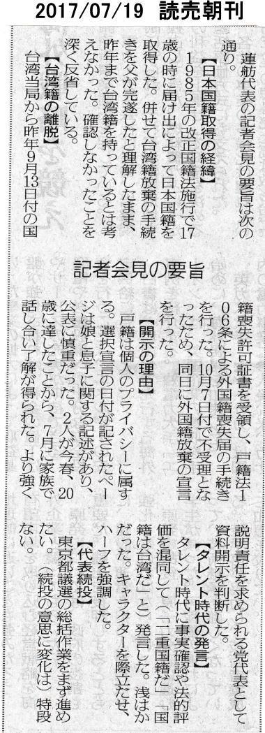 Renho06_yomiuri20170719_03