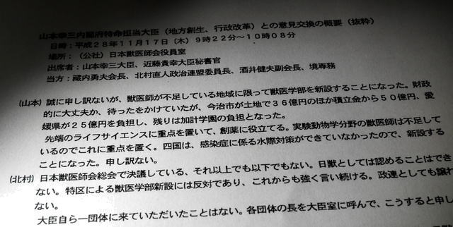 Kake43_asahi_bunshun01
