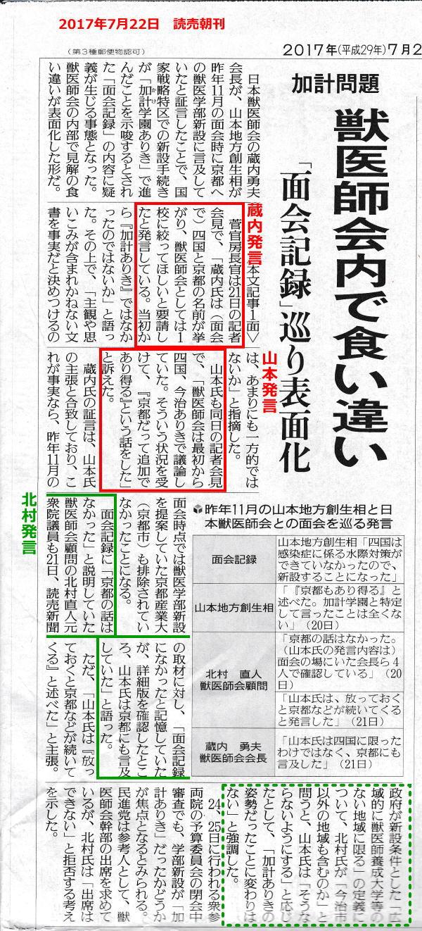 Kake45_yomiuri20170722