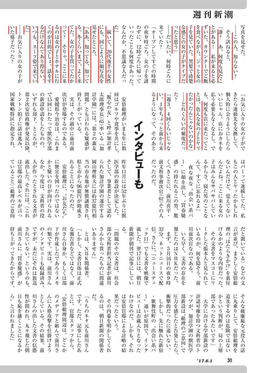 Shincho_170601