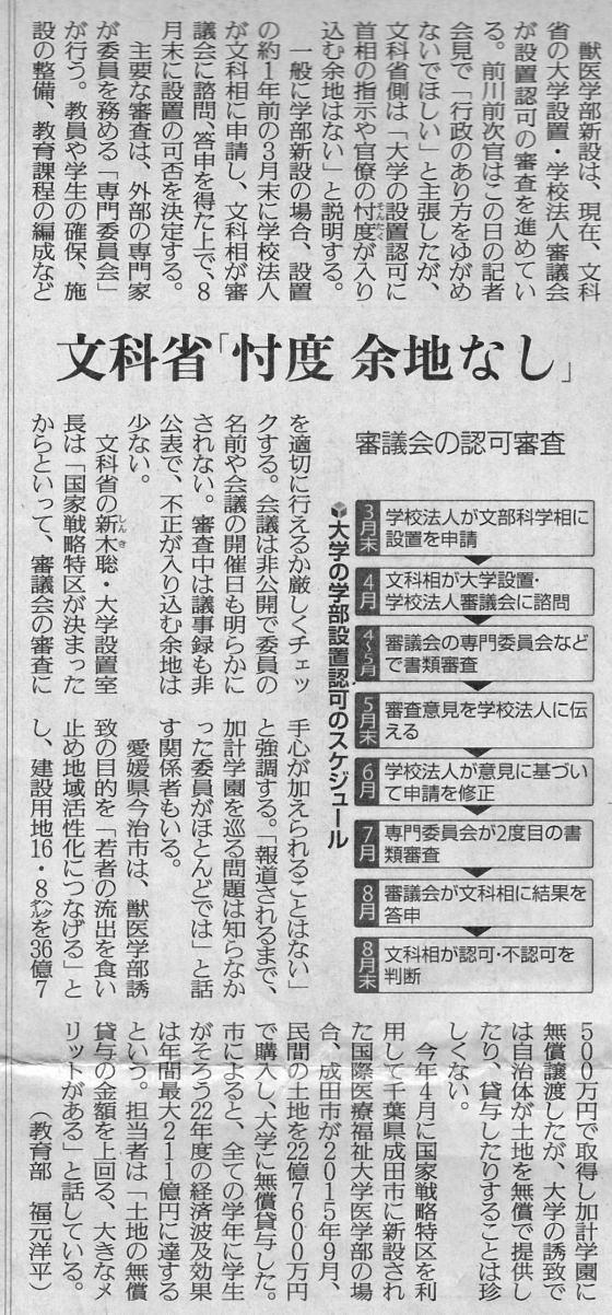 Kake50_yomiuri20170526
