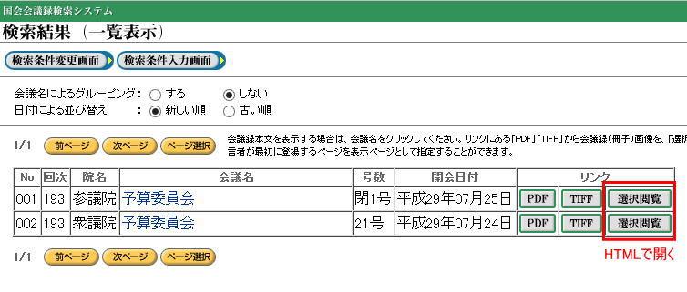 Kokkai_giji01