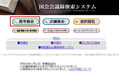 Kokkai_giji02