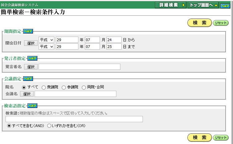 Kokkai_giji03