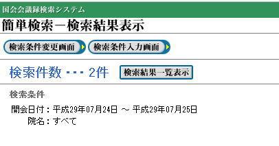 Kokkai_giji04
