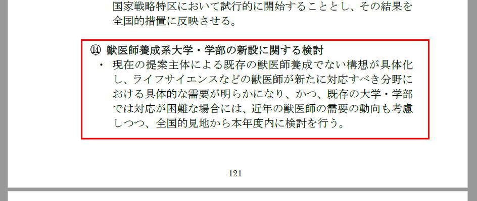 Kake54_nihonsaikou2015