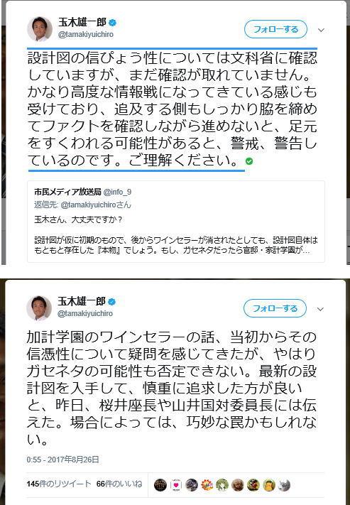 Kake54_tamaki_twitter20170826_02