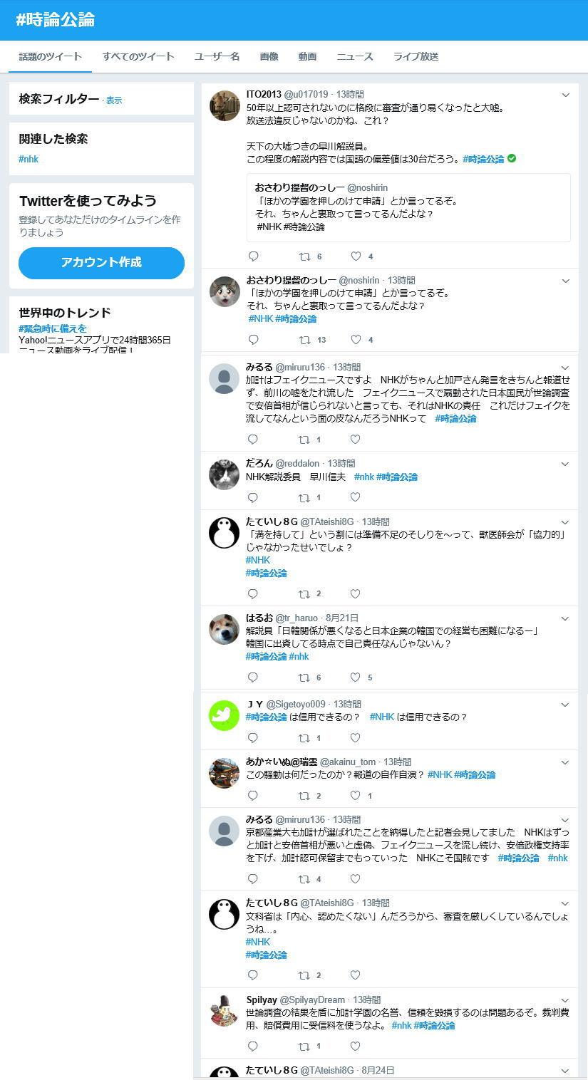 Kake55_twitter_jijikouron