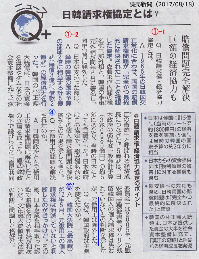 pn20170825_06_yomiuri0818