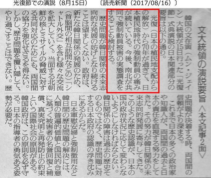 Pn20170825_06_yomiuri0816