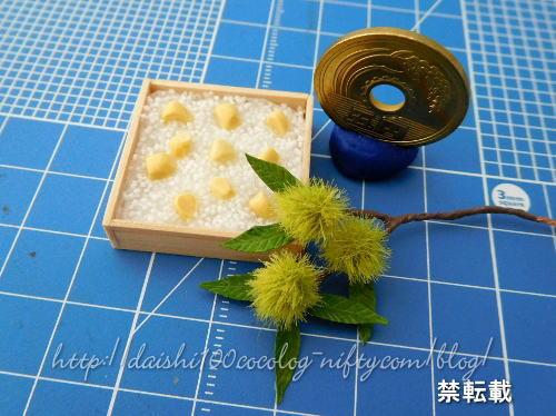 Miniature_kurigohan01