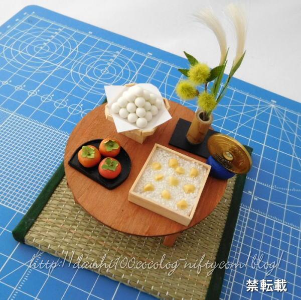 Miniature_otsukimi03