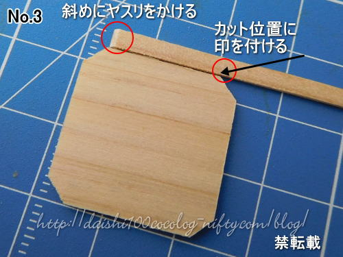 Miniature_sanpou03
