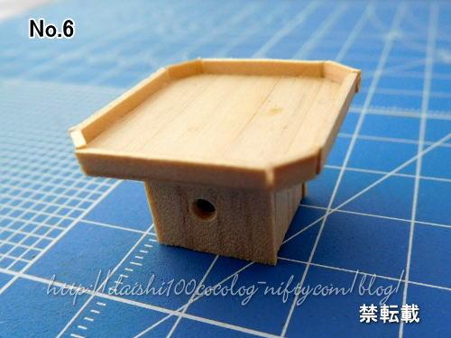 Miniature_sanpou06