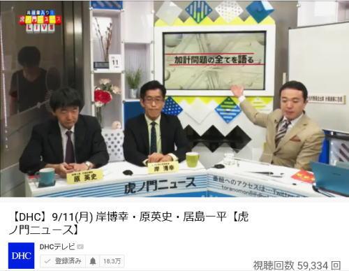 Kake57_toranomon_20170911_01